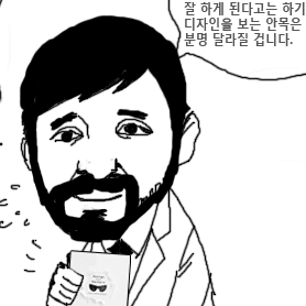 David in Korean cartoon form,